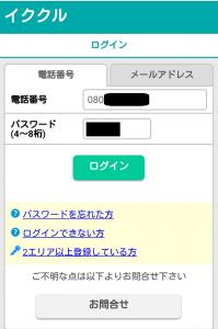 出んな認証後のログイン画面2