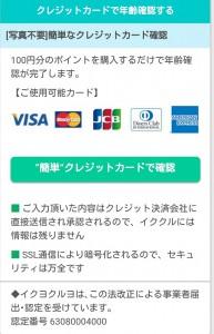 イククル、クレジットカードで登録