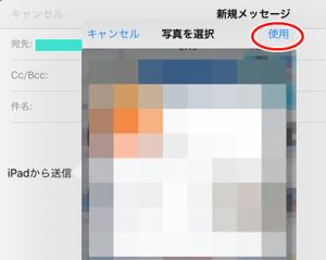 年齢認証、写真を選択し「使用」を押すと、メール本文内に添付する写真が表示されます。