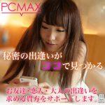 PCMAXは安心安全な出会い系サイト