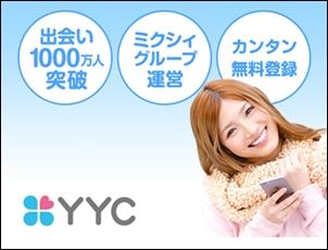 YYCトップ画像、無料登録