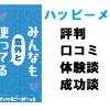 ハッピーメール評判・口コミ、体験談・成功談