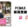 PCMAX新規登録方法