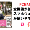 PCMAXは、アプリ版より全機能が使えるスマホウェブ版が使いやすい