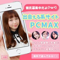 出会えるアプリ、PCMAXで太っぱらの男性が見るかる