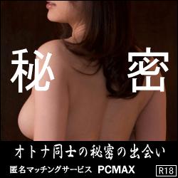 PCMAXは、エッチな女性があなたを満たしてくれる